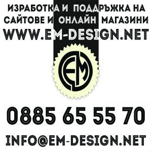 Изработка на сайтове и онлайн магазини, SEO оптимизация, Реклама в Facebook и Google на ниски цени в Пловдив
