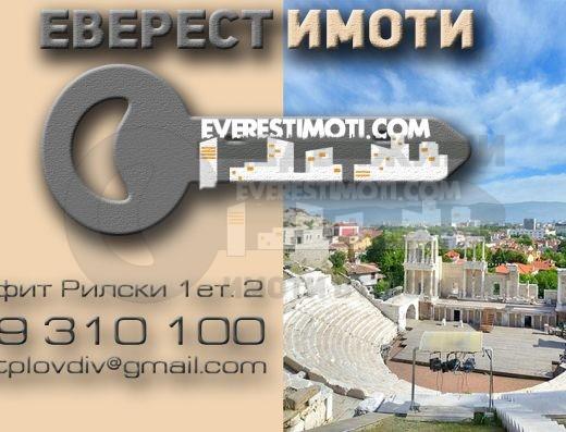 Двустаен Южен апартамент до МОЛ Пловдив